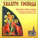 Russian Sacred choral music by Kyiv Chamber Choir